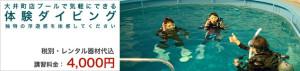 大井町店プールで気軽に「体験ダイビング」が4,000円で出来ます